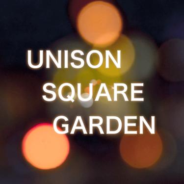 [ライブなび] UNISON SQUARE GARDEN 〜ライブの雰囲気や定番曲を知りたい!〜