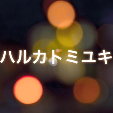本当に辛かった時にこの曲に救われた『シアノタイプ』ハルカトミユキ