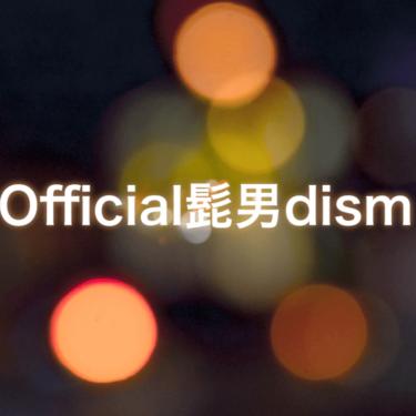 プリテンダーより『宿命』派 Official髭男dism